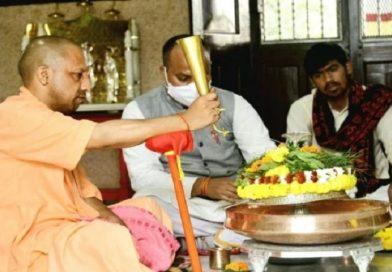 दो दिवसीय दौरे पर गोरखपुर पहुंचे सीएम योगी, गोरखनाथ मंदिर में किया रुद्राभिषेक